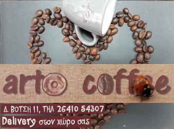 arto coffee Βότση 11, Αγρίνιο