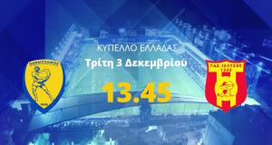 Κύπελλο Ελλάδας: Παναιτωλικός - Ιάλυσος