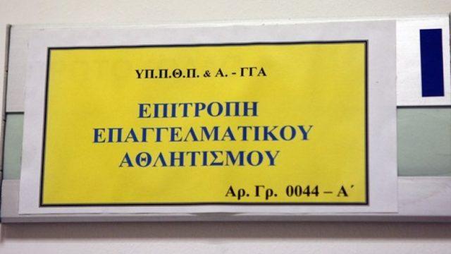 Επιτροπή Επαγγελματικού Αθλητισμού
