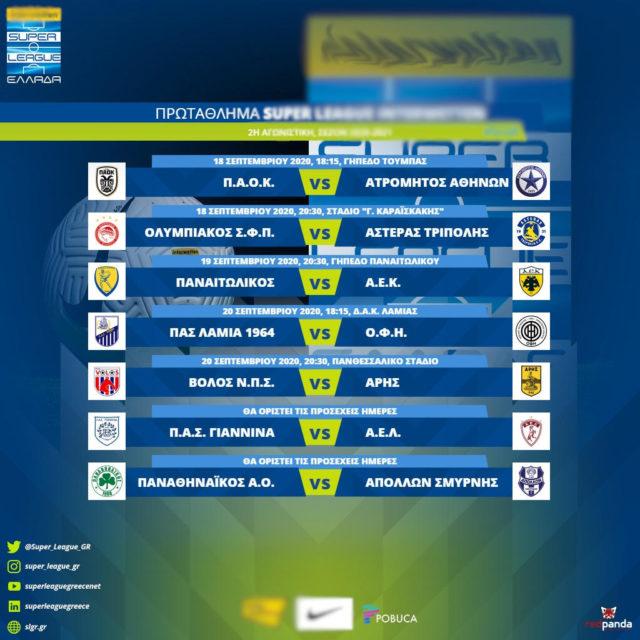 Πρόγραμμα Δεύτερης Αγωνιστικής SuperLeague 2020-2021