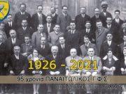 95 χρόνια Παναιτωλικός